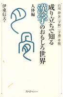 成り立ちで知る漢字のおもしろ世界 人体編〈デジタル版〉
