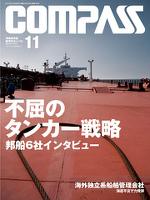 海事総合誌COMPASS2012年11月号 不屈のタンカー戦略 邦船6社インタビュー
