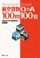 フレッシュマンのための航空貨物Q&A100問100答【第6版】