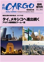 日刊CARGO臨時増刊号 物流企業の海外拠点【2017年版】 タイ、メキシコへ進出続く