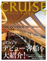 CRUISE(クルーズ)2018年2月号