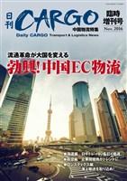 日刊CARGO臨時増刊号 中国物流特集 流通革命が大国を変える  勃興!中国EC物流