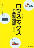 改訂版 ロジスティクスの基礎知識
