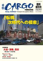 日刊CARGO臨時増刊号 中国物流特集 「転機、次時代への模索」
