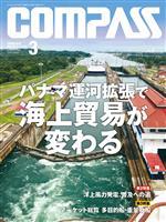 海事総合誌COMPASS2016年3月号 パナマ運河拡張で海上貿易が変わる