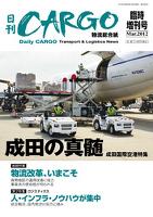 日刊CARGO臨時増刊号「成田の真髄」 成田国際空港特集