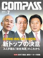 海事総合誌COMPASS2015年7月号 日本郵船・商船三井・川崎汽船 新トップの決意 3人が語る「総合海運」のこれから
