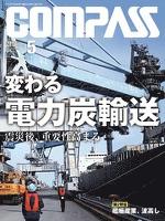 海事総合誌COMPASS2013年5月号 変わる電力炭輸送 震災後、重要性高まる