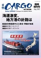 日刊CARGO臨時増刊号 地方港特集 海運激変、地方港の針路は