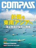 海事総合誌COMPASS2016年5月号 針路を 東南アジアへ