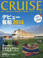 CRUISE2015年1月号