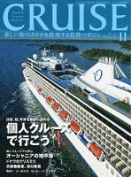 CRUISE(クルーズ)2015年11月号