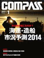 海事総合誌COMPASS2014年1月号 次は何が起こるのか? 海運・造船市況予測2014