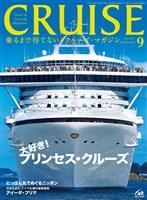 CRUISE(クルーズ)2016年9月号