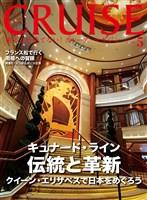 CRUISE(クルーズ)2017年5月号