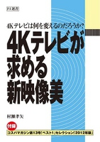 4Kテレビが求める新映像美 4Kテレビは何を変えるのだろうか?