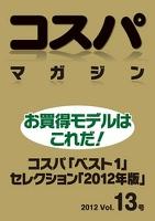 コスパマガジン コスパ「ベスト1」セレクション「2012年版」 2012 Vol.13号