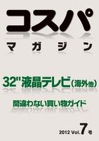 コスパマガジン 32″液晶テレビ(海外他) 間違わない買い物ガイド 2012 Vol.7号