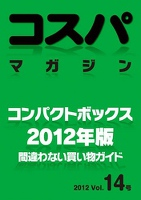 コスパマガジン 「コンパクトボックス」/2012年版 間違わない買い物ガイド 2012 Vol.14号