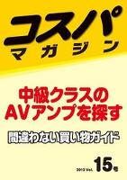 コスパマガジン 中級クラスのAVアンプを探す 間違わない買い物ガイド 2013 Vol.15号