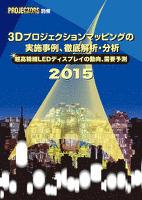 PROJECTORS別冊/2015年版 3Dプロジェクションマッピングの実施事例、徹底解析・分析