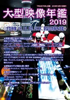 PROJECTORS別冊「大型映像年鑑2019」