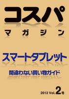コスパマガジン スマートタブレット 間違わない買い物ガイド 2012 Vol.2号