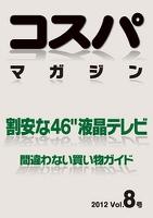 コスパマガジン 割安な46″液晶テレビ 間違わない買い物ガイド 2012 Vol.8号