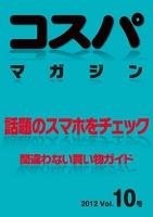 コスパマガジン 話題のスマホをチェック 間違わない買い物ガイド 2012 Vol.10号