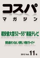 コスパマガジン 超安値大型52~55″液晶テレビ 間違わない買い物ガイド 2012 Vol.11号