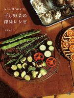 干し野菜の深味レシピ