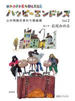 ハッピーエンドレス 心の残像月替わり雑画展 Vol.2