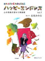 ハッピーエンドレス 心の残像月替わり雑画展 Vol.1