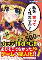 カッテ!RPG!!(1)
