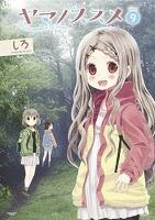 ヤマノススメ(9)