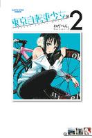 東京自転車少女。(2)