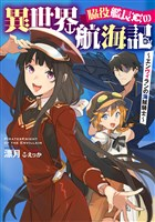 脇役艦長の異世界航海記 ~エンヴィランの海賊騎士~1