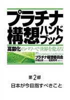プラチナ構想ハンドブック―「高齢化」のパワーで世界を変えろ! 第2部 日本が今目指すべきこと