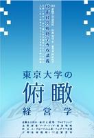 東京大学の俯瞰経営学