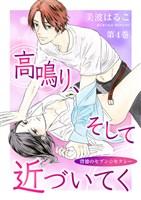 高鳴り、そして近づいてく~背徳のセブン☆セクシー~ 第4巻