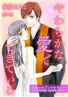 やわらかな愛でできている~背徳のセブン☆セクシー~ 第4巻