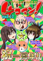 4コマン! Vol.13
