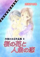 内海かおる作品集2 桜の花と人魚の恋