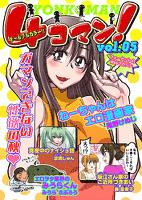 4コマン! Vol.05