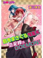 エロ◆ミステリー 肌をまさぐる鬼畜系~恋泥棒はGOEMON! 第2巻