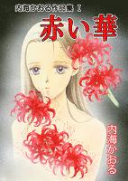 内海かおる作品集1 赤い華