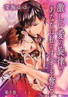激しい愛の旋律であなたは私のすべてを奪う 第3巻