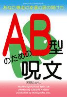 AB型のための呪文