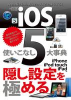 iOS5使いこなし大事典