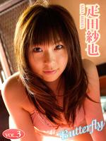 疋田紗也 Butterfly VOL.3